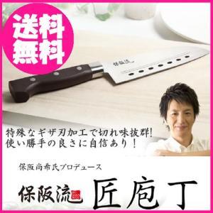 保阪流 匠包丁 日本製 正規品  即納|az-shop