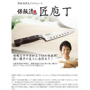 保阪流 匠包丁 日本製 正規品  即納|az-shop|02