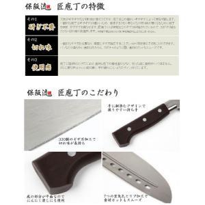 保阪流 匠包丁 日本製 正規品  即納|az-shop|03