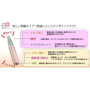 ホットアンドビューティーアイ BP-HBI01 即納 az-shop 03
