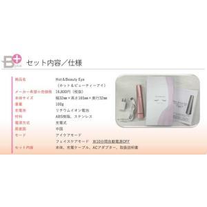 ホットアンドビューティーアイ BP-HBI01 即納 az-shop 05