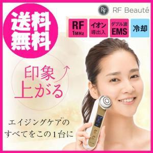 RFボーテ フェイスEX HRF-3  クオカード1000円分をプレゼント  即納 az-shop