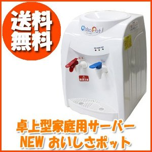 ウォーターサーバー NEW おいしさポット HWS-101   【即納】