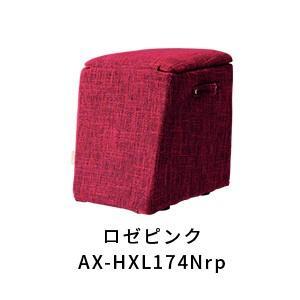 ルルド マッサージスツール AX-HXL174Nrp  ロゼピンク ※9月中旬入荷予定|az-shop