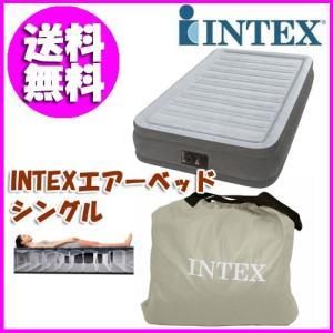 インテックス エアーベッド シングル INTEX ツインコンフォートMID RISE シングルサイズ  即納 |az-shop