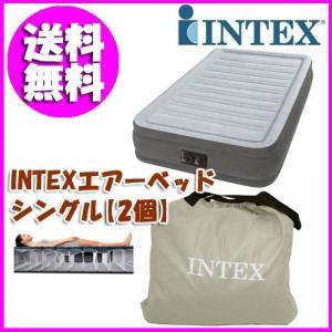 お得な2個売り 正規品INTEX 電動エアーベッドシングル  ※発送まで2日〜3日お時間をいただきます|az-shop