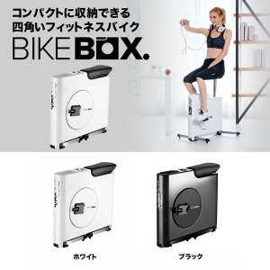 フィットネスバイク BIKEBOX JB902 ※メーカーから直送(代引き不可・沖縄離島は不可) ※取り寄せ 2日~7日お時間をいただきます|az-shop
