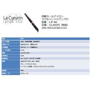 ラクルリンジャパンプロ 即納|az-shop|08