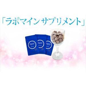 即納 ラポマインサプリメント 3袋(1袋40粒)