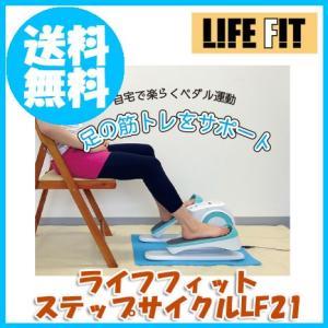 ライフフィット ステップサイクル LF21 クオカード500円分をプレゼント  ※発送まで3日〜7日お時間をいただきます|az-shop