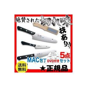 マック包丁 5点セット AAC-5G 正規品   クオカード500円分をプレゼント    即納|az-shop
