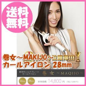 巻女 MAQIJO カールアイロン 28mm  クオカード300円分をプレゼント   即納|az-shop