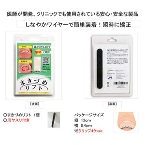 まきづめリフトML4SF 専用ヤスリ付き  az-shop 04