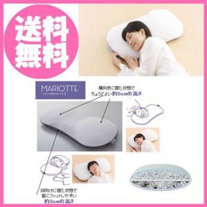 枕 プロ8人が熟睡を追求した枕 マリオット3 ※発送まで3日〜7日お時間をいただきます  |az-shop