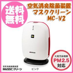 空気消臭除菌装置 マスククリーン MC-V2  ピンク   即納|az-shop