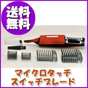 マイクロタッチスイッチブレード AX-025 【即納】