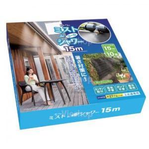 ミストdeクールシャワー 15m (ノズル10個・ホース15m) 即納|az-shop