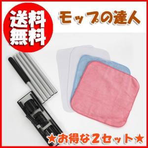 お得な2セット売り  モップの達人 専用クロス4枚付き  正規品 日本製 |az-shop