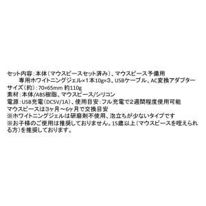 高周波ホワイトニング  マウスクリン スターターキット(本体、ジェル×3本、マウスピース2個)|az-shop|10