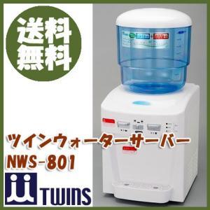 ツインウォーターサーバーNWS-801 【即納】