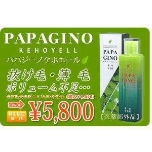 パパジーノ ケホエール 140ml ※人気商品のためお届けに7日〜10日お時間をいただきます|az-shop