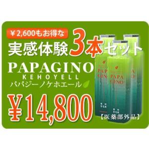 パパジーノ ケホエール 140ml  3本 ※人気商品のためお届けに7日〜10日お時間をいただきます|az-shop