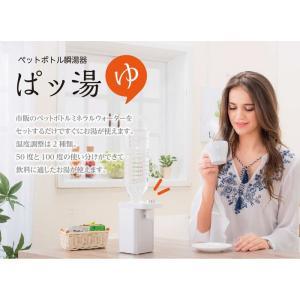 ペットボトル瞬湯器 ぱッ湯  即納|az-shop|02