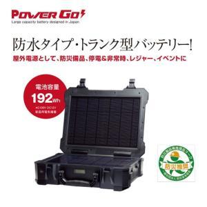 ポータブル蓄電池パワーGO PG-192 |az-shop