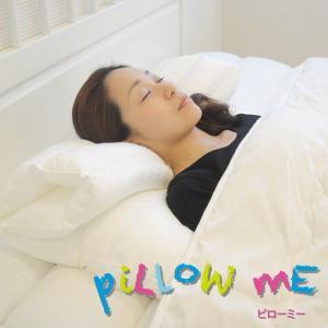 枕 ダンフィル ピローミー 即納|az-shop|02