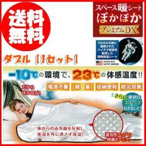 スペース暖シートぽかぽかプレミアムDX(2枚組) ダブル 正規品 即納|az-shop