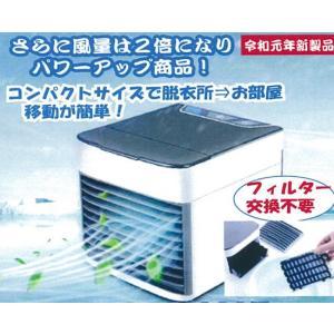 パーソナルミニ冷風扇2X 即納 az-shop 02