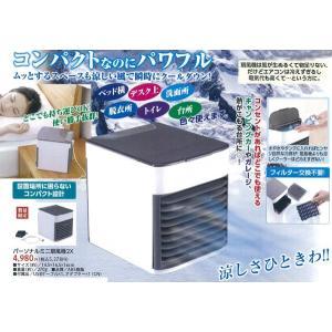 パーソナルミニ冷風扇2X 即納 az-shop 04