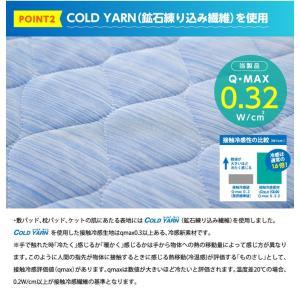 COLD YARN 接触冷感寝具3点セット (敷きパッド、枕パッド、キルトケット) 即納 az-shop 04
