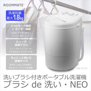 洗いブラシ付きポータブル洗濯機 ブラシ de洗いNEO RM-107TE ※メーカーから直送(代引き不可・沖縄離島は不可)※2日~7日お時間をいただきます|az-shop