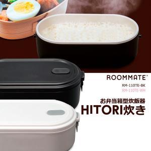 即納 お弁当型炊飯器HITORI炊き RM-110TE ホワイト/ブラック|az-shop