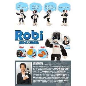特装版 ロビ Robi 組立済み完成品 キャリングケース付き ※発送まで2日〜3日お時間をいただきます az-shop 04