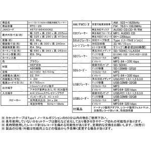 レコード/CD/ラジオ&カセット搭載 多機能プレーヤー RTC-29 ※発送まで5日〜7日お時間をいただきます|az-shop|06