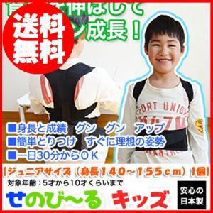せのび〜る キッズ ジュニアサイズ(身長140〜155cm) 日本製 即納|az-shop