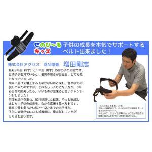 せのび〜る キッズ ジュニアサイズ(身長140〜155cm) 日本製 即納|az-shop|06