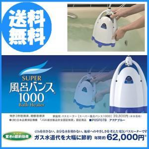 スーパー風呂バンス1000 リニューアル版 正規品 保証付き  即納|az-shop