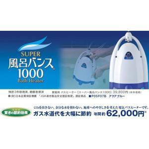 スーパー風呂バンス1000 リニューアル版 正規品 保証付き  |az-shop|02