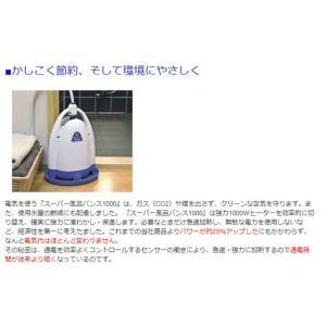 スーパー風呂バンス1000 リニューアル版 正規品 保証付き  |az-shop|03