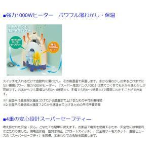 スーパー風呂バンス1000 リニューアル版 正規品 保証付き  |az-shop|04