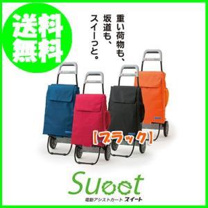 電動アシストカート スイート  ブラック  |az-shop