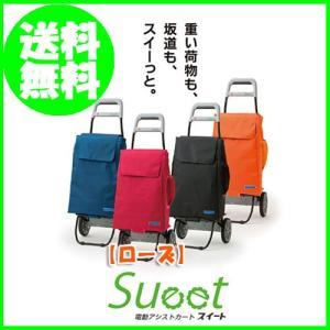 即納 電動アシストカート スイート ローズ |az-shop