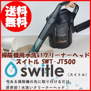 掃除機用水洗いクリーナーヘッド  スイトル SWT-JT500  ※発送まで3日〜7日お時間をいただきます|az-shop
