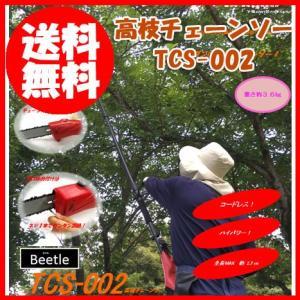 即納 高枝チェーンソー TCS-002  正規品 リニューアルバージョン|az-shop