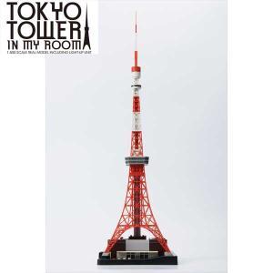 TOKYO TOWER IN MY ROOM (東京タワー インマイルーム)  ※発送まで2日〜3日お時間をいただきます|az-shop