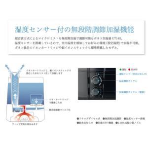 BONECO 超音波式加湿器 U-7145  ※発送まで2日〜5日お時間をいただきます |az-shop|03