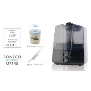 BONECO 超音波式加湿器 U-7145  ※発送まで2日〜5日お時間をいただきます |az-shop|04